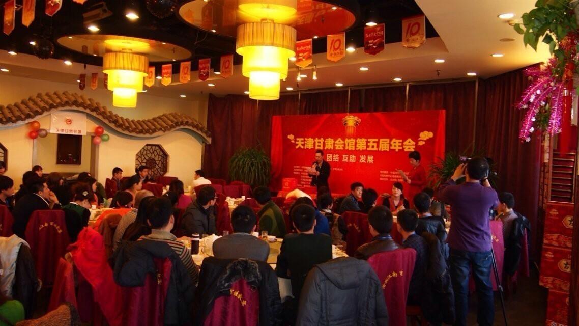天津甘肃555彩票网可以玩吗中秋节老乡聚会活的