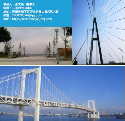 蓝新伟业  建筑工程